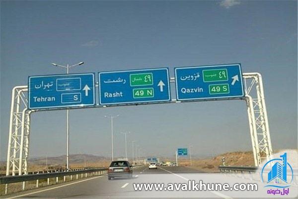 جاده قزوین- رشت