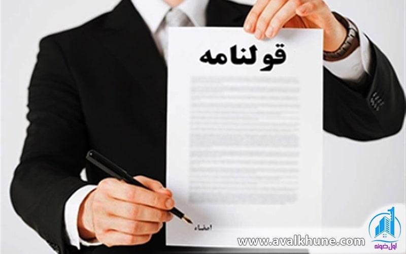 نکات لازم جهت تنظیم قولنامه و مبایعه نامه