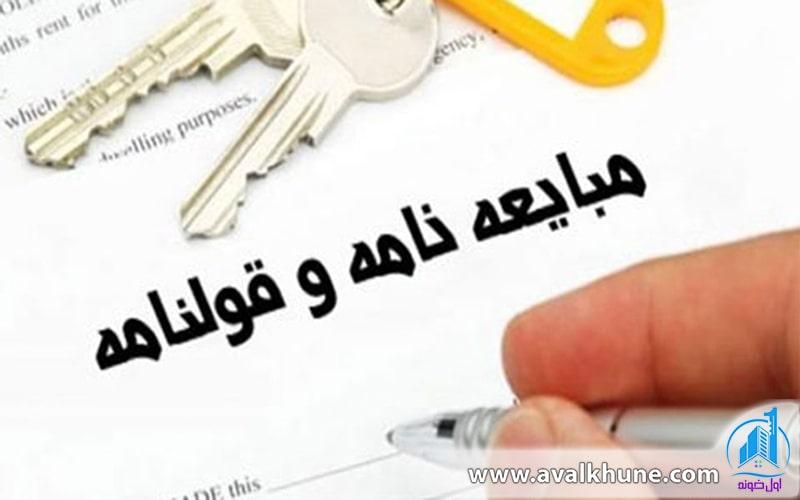 تفاوت قولنامه و مبایعه نامه