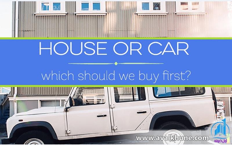 کدام یک خرید بهتری خواهد بود؟ اول خونه یا ماشین